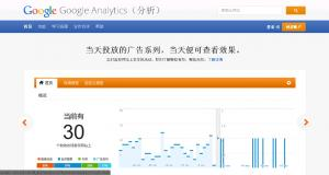 Google Analytics使用说明